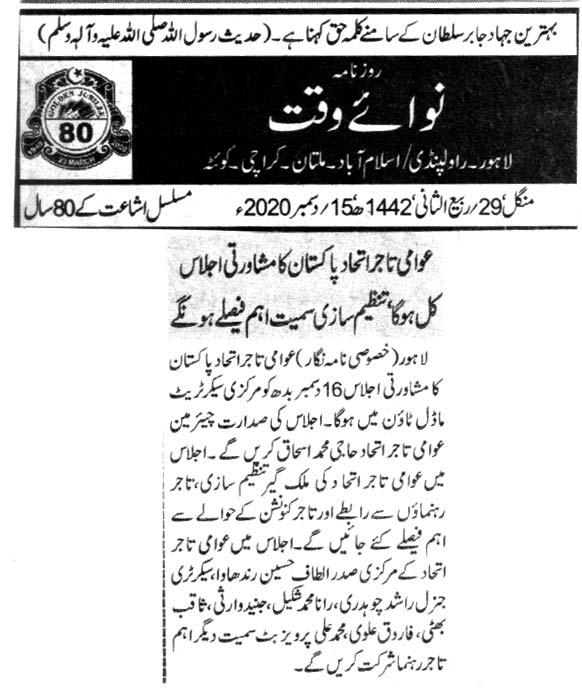 Pakistan Awami Tehreek  Print Media Coverage DIALY NAWA E WAQAT CITY PAGE
