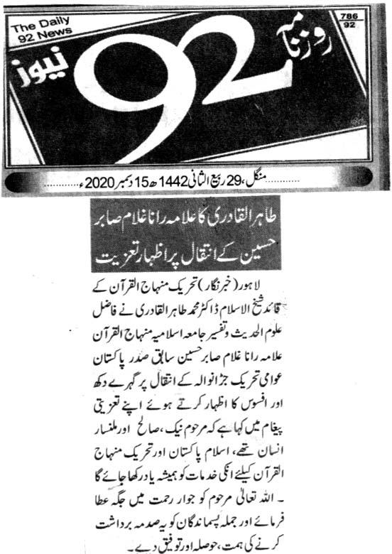 Pakistan Awami Tehreek  Print Media Coverage DAILY 92 PAGE 4