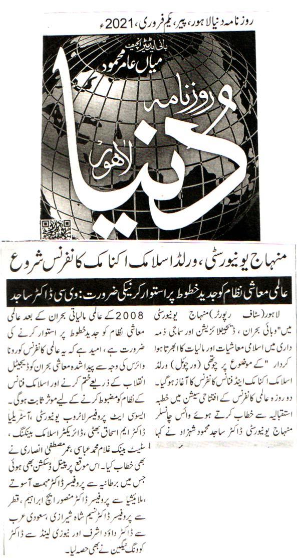 Pakistan Awami Tehreek  Print Media Coverage DAILY DUNYA BACKPAGE