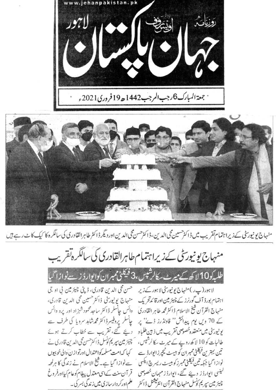 Pakistan Awami Tehreek  Print Media Coverage DAILY JAHANE PAKISTAN BACK PAGE