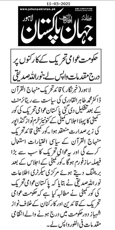 Pakistan Awami Tehreek  Print Media Coverage DAILY JAHAN E PKAISTAN CITY PAGE