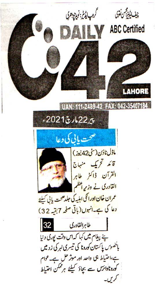 Pakistan Awami Tehreek  Print Media Coverage CITY 42