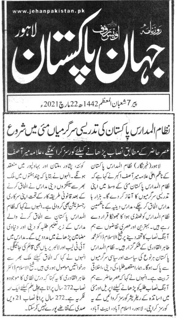 Mustafavi Student Movement Print Media Coverage DAILY JAHAN E PAKISTAN CITY PAGE