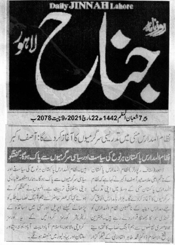 Pakistan Awami Tehreek  Print Media Coverage DAILY JINNAH CITY PAGE