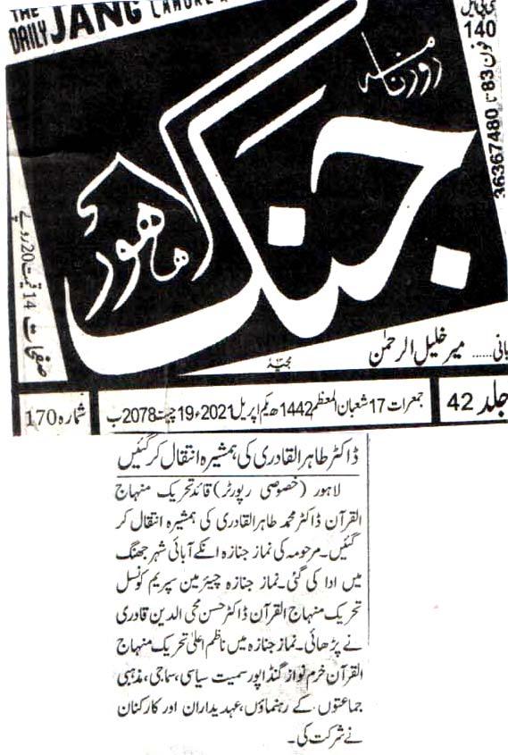 Minhaj-ul-Quran  Print Media Coverage DAILY JANG BACK PAGE