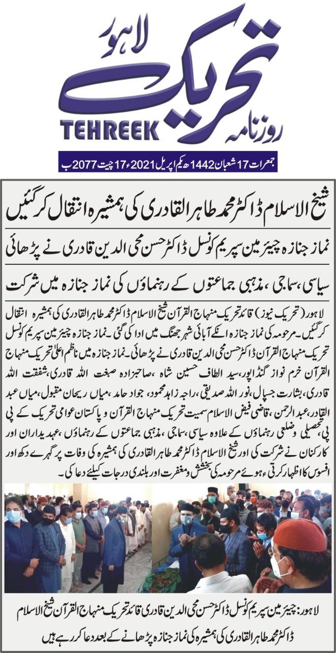 Minhaj-ul-Quran  Print Media Coverage DAILY TEHREEK FRONT PAGE