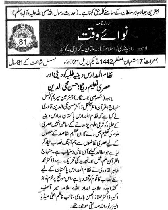 Minhaj-ul-Quran  Print Media Coverage DAILY NAWA E WAQAT PAGE 2