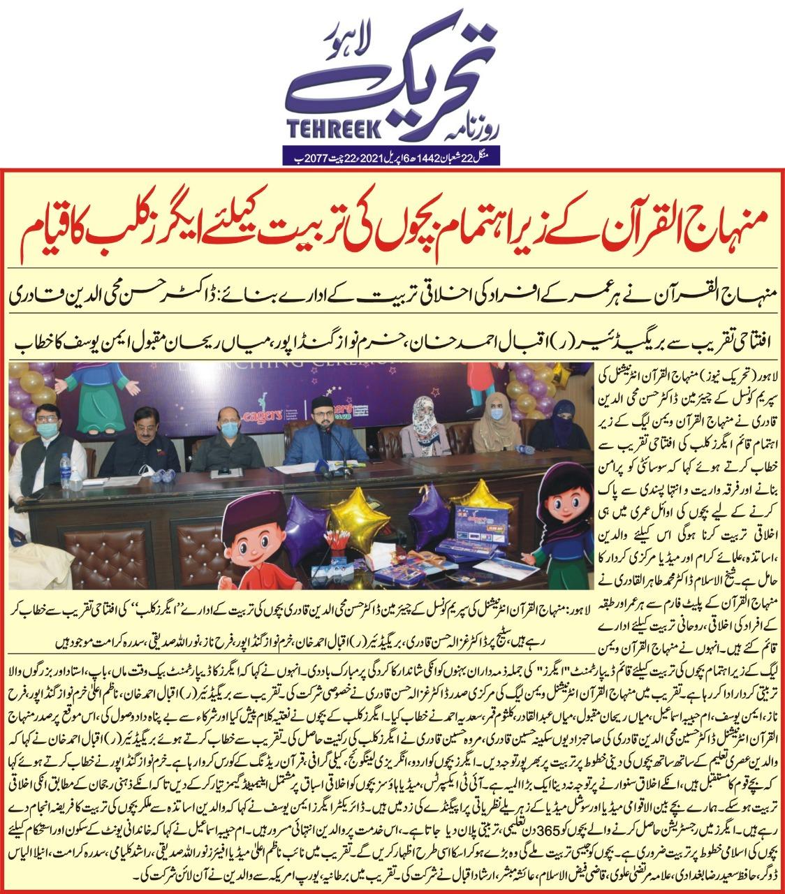 Pakistan Awami Tehreek  Print Media Coverage DAILY TEHREEK FRONT PAGE