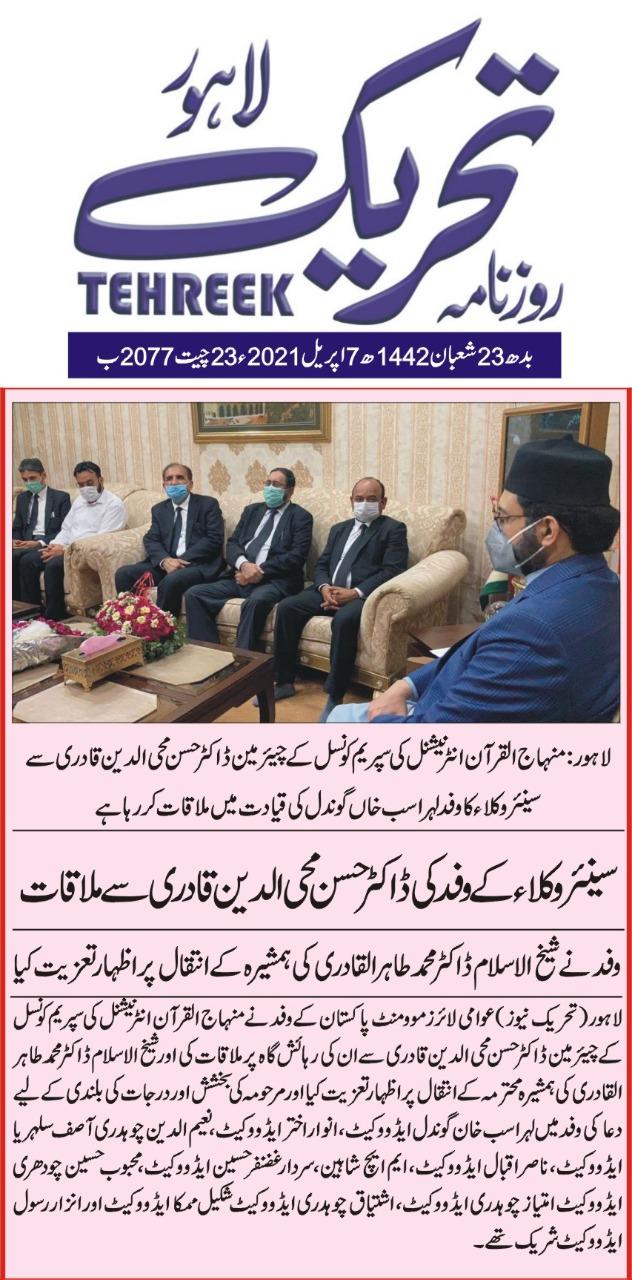 Minhaj-ul-Quran  Print Media CoverageDAILY TEHREEK CITY PAGE