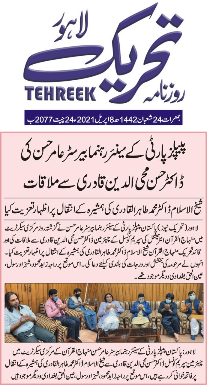 Minhaj-ul-Quran  Print Media Coverage DAILY CITY FRONT PAGE