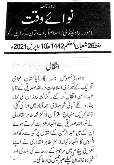 Pakistan Awami Tehreek  Print Media Coverage DAILY NAWA E WAQAT BACK PAGE