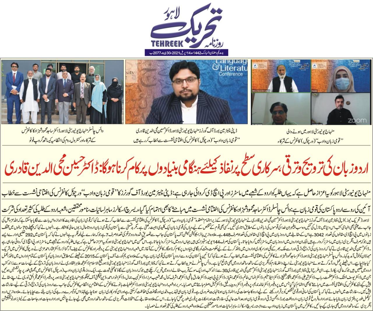 Minhaj-ul-Quran  Print Media Coverage DAILY THREEK PAGE 3