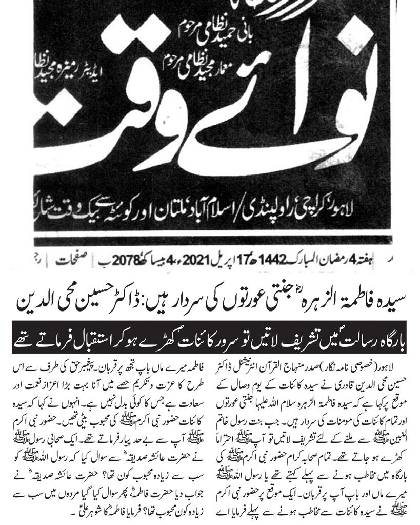 Minhaj-ul-Quran  Print Media CoverageDAILY NAWA E WQAT BACK PAGE