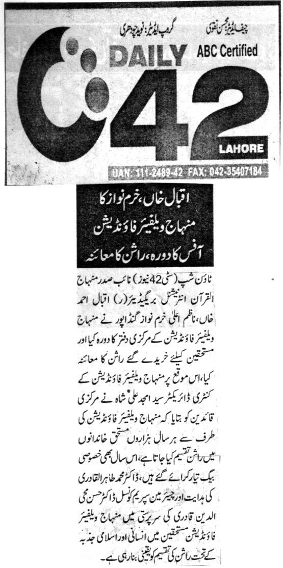 Minhaj-ul-Quran  Print Media Coverage DAILY CITY 42 BACK PAGE