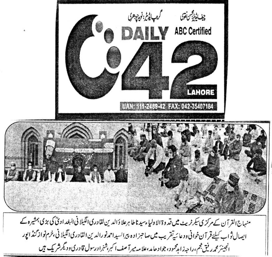 Pakistan Awami Tehreek  Print Media Coverage DAILY CITY 42