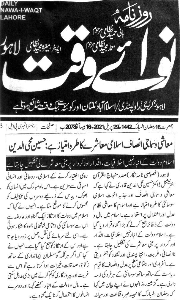 تحریک منہاج القرآن Minhaj-ul-Quran  Print Media Coverage پرنٹ میڈیا کوریج DAILY NAWA E WAQAT BACK PAGE