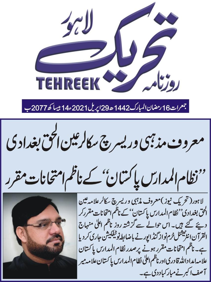 تحریک منہاج القرآن Minhaj-ul-Quran  Print Media Coverage پرنٹ میڈیا کوریج DAILY TEHREEK FRONT PAGE