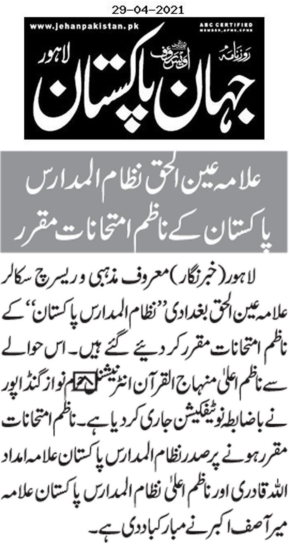تحریک منہاج القرآن Minhaj-ul-Quran  Print Media Coverage پرنٹ میڈیا کوریج DAILY JAHAN E PAKISTAN CITY PAGE