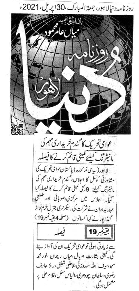 Pakistan Awami Tehreek  Print Media Coverage DAILY DUNYA CITY PAGE