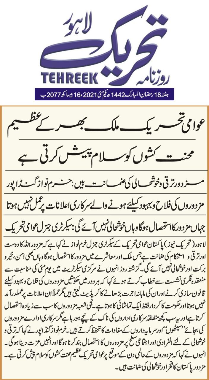 Pakistan Awami Tehreek  Print Media Coverage DAILY THREEK CITY PAGE