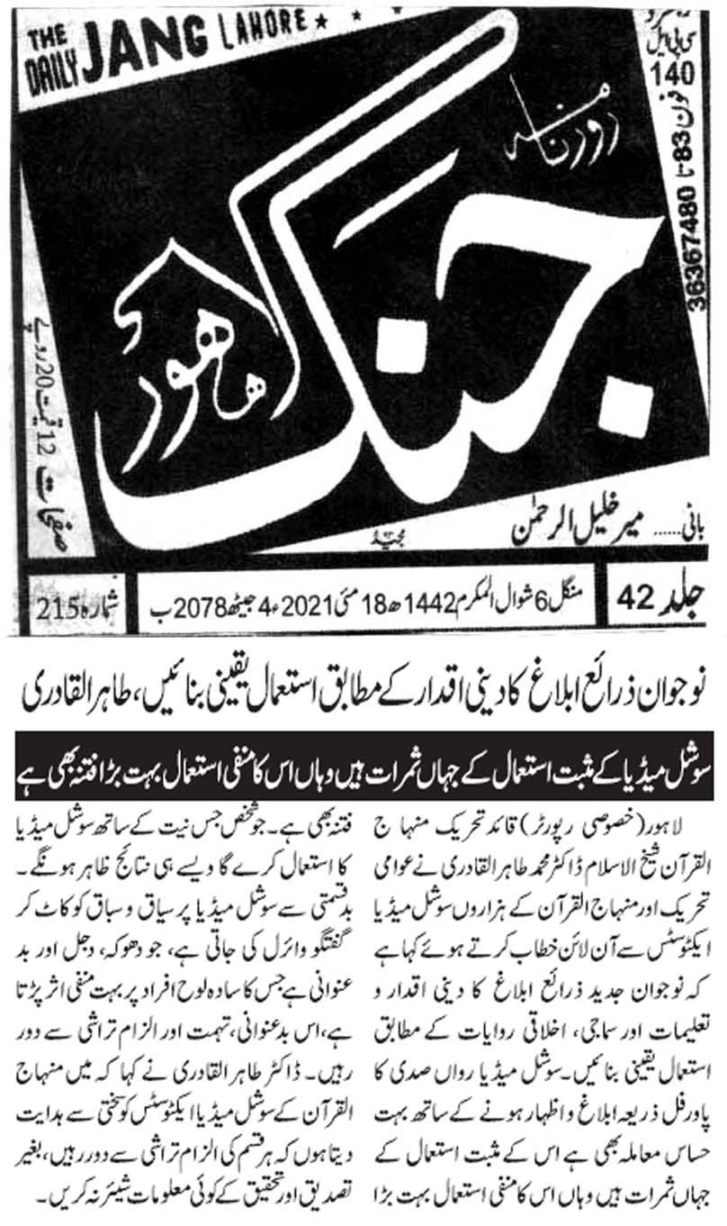 Minhaj-ul-Quran  Print Media Coverage DIALY JANG BACK PAGE