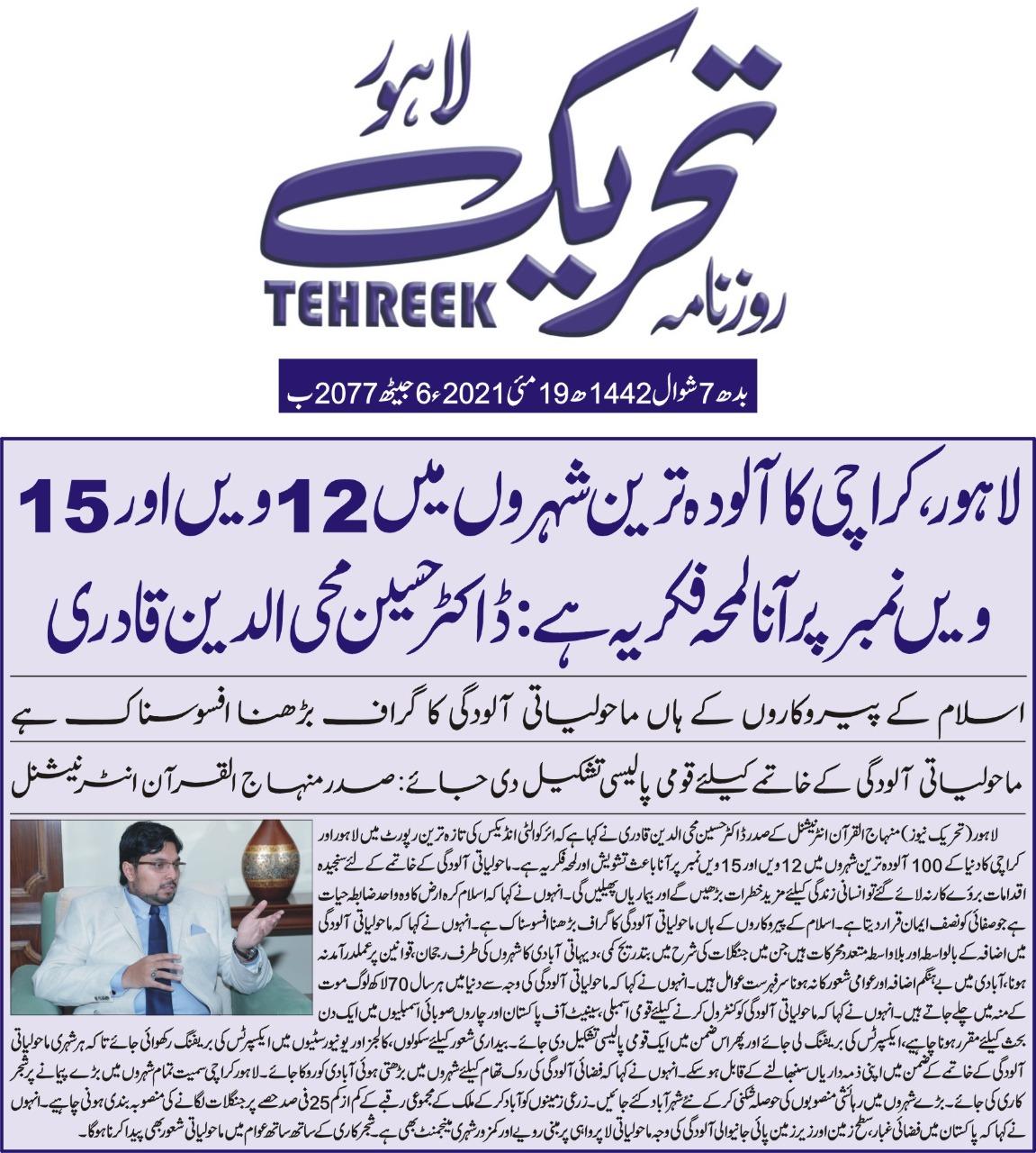 Pakistan Awami Tehreek  Print Media Coverage DAILY TEHREEK BACK  PAGE