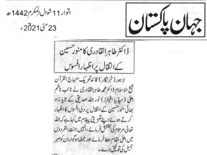 Pakistan Awami Tehreek  Print Media Coverage DAILY JAHAH E PAKISTAN CITY PAGE
