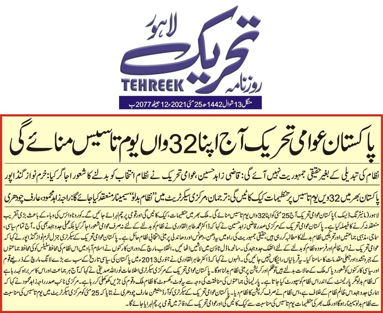 Pakistan Awami Tehreek  Print Media Coverage DAILY TEHREEK BAKC PAGE