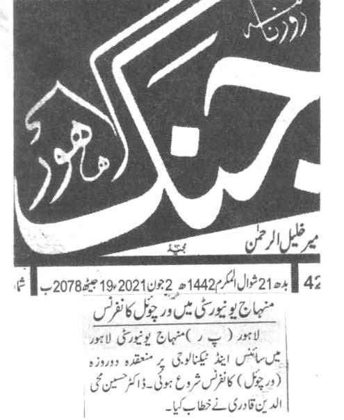 Mustafavi Student Movement Print Media Coverage DAILY JANG CITY PAGE
