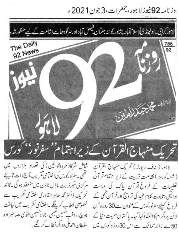 Mustafavi Student Movement Print Media Coverage DAILY 92 BACK PAGE