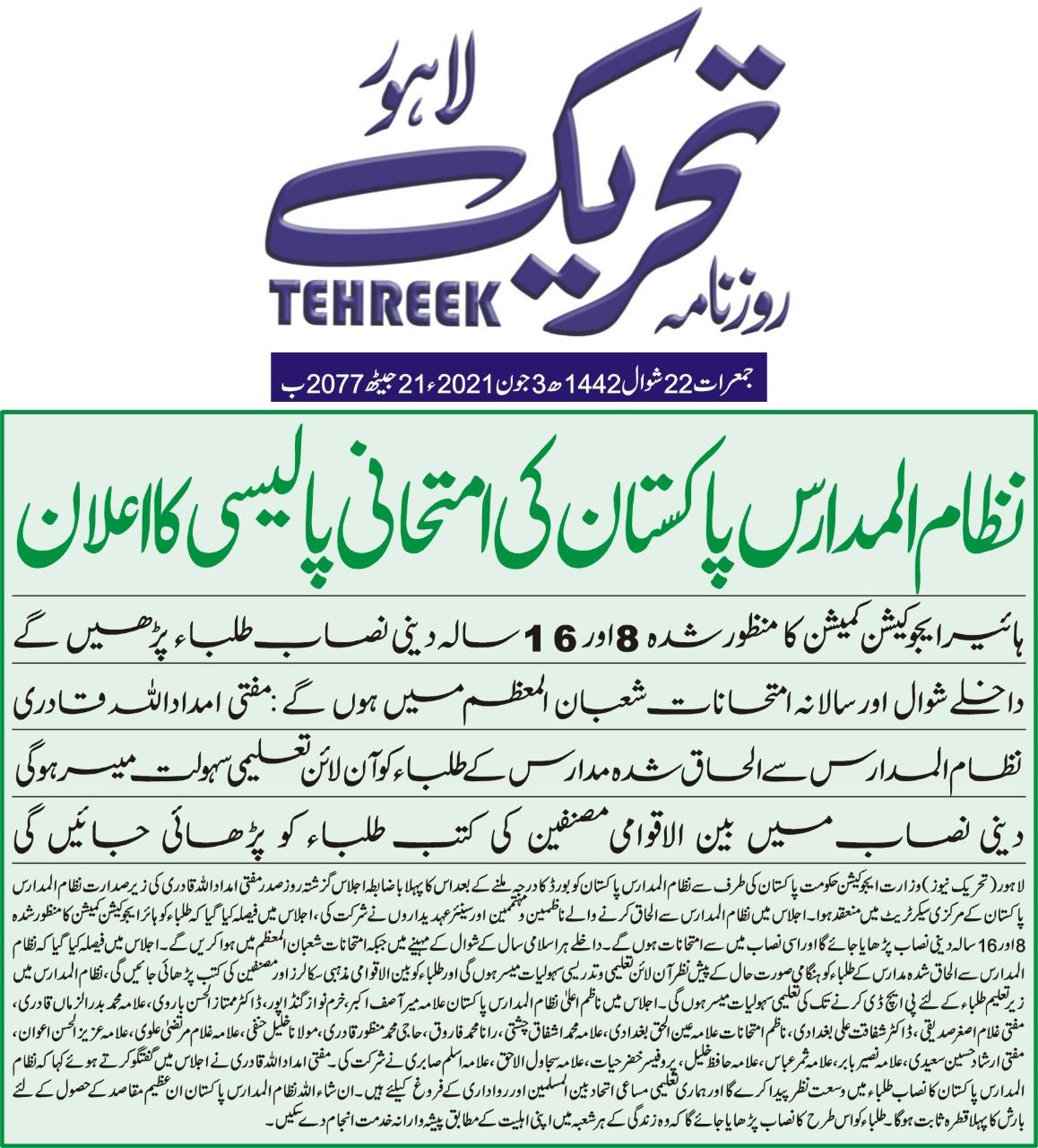 Pakistan Awami Tehreek  Print Media Coverage DAILY THREEK BACK PAGE