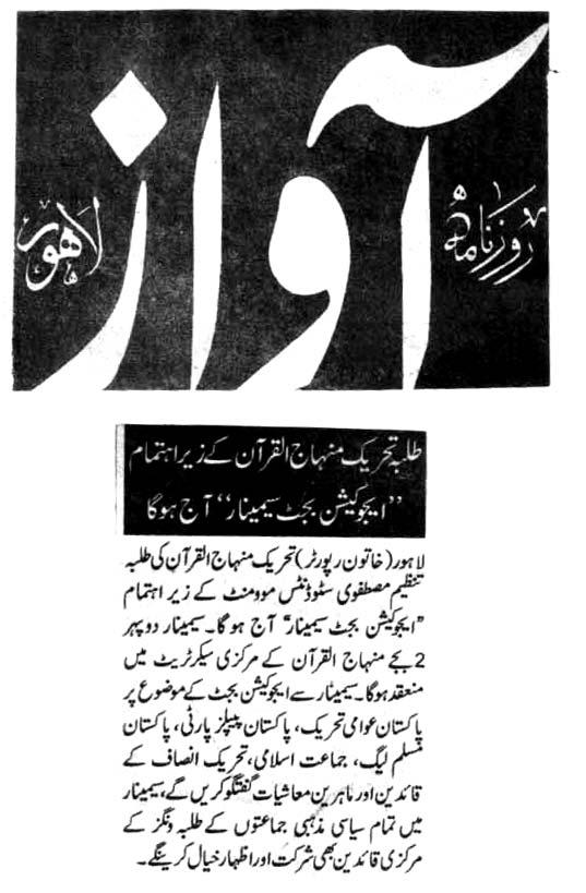 Mustafavi Student Movement Print Media Coverage DAILY AWAZ CITY PAGE