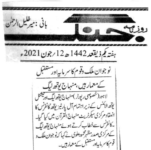 Minhaj-ul-Quran  Print Media CoverageDAILY JANG CITY PAGE