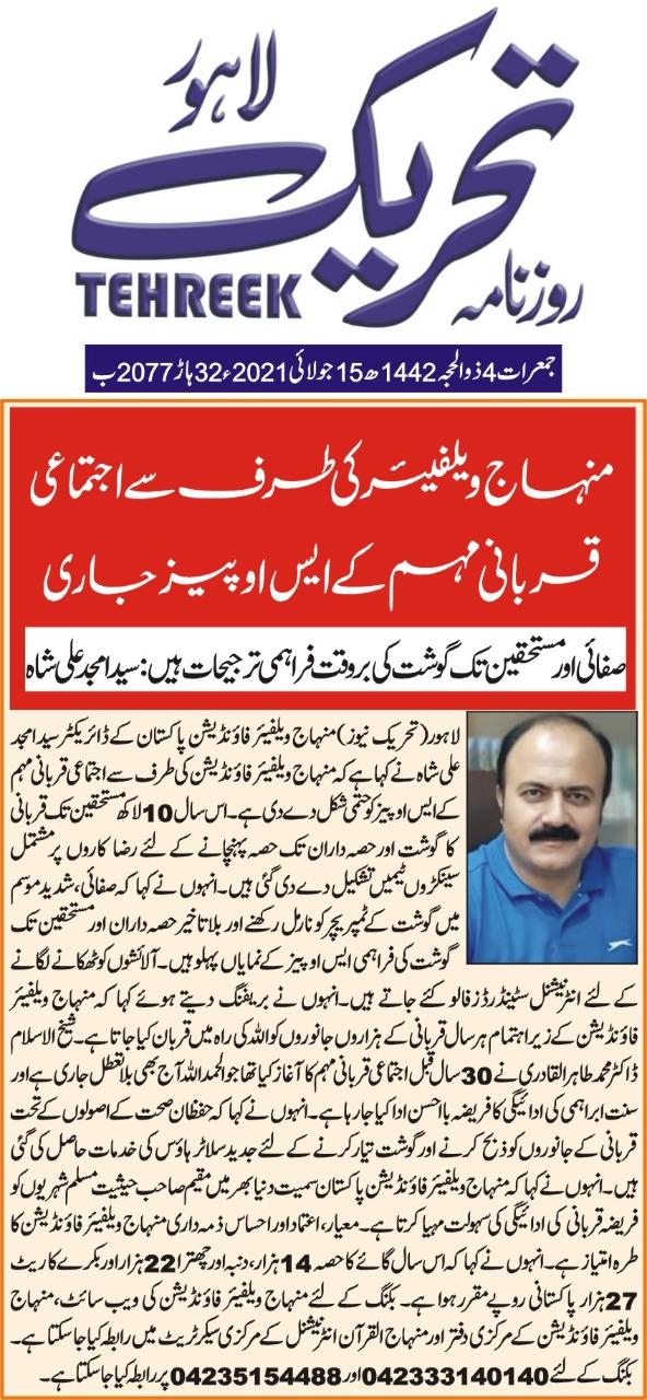 Minhaj-ul-Quran  Print Media CoverageDAILY TEHREEK BACK PAGE