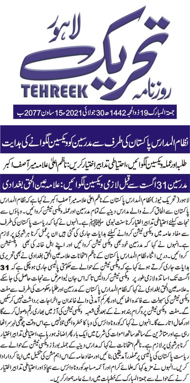 Minhaj-ul-Quran  Print Media CoverageDAILY TEHREEK FRONT PAGE