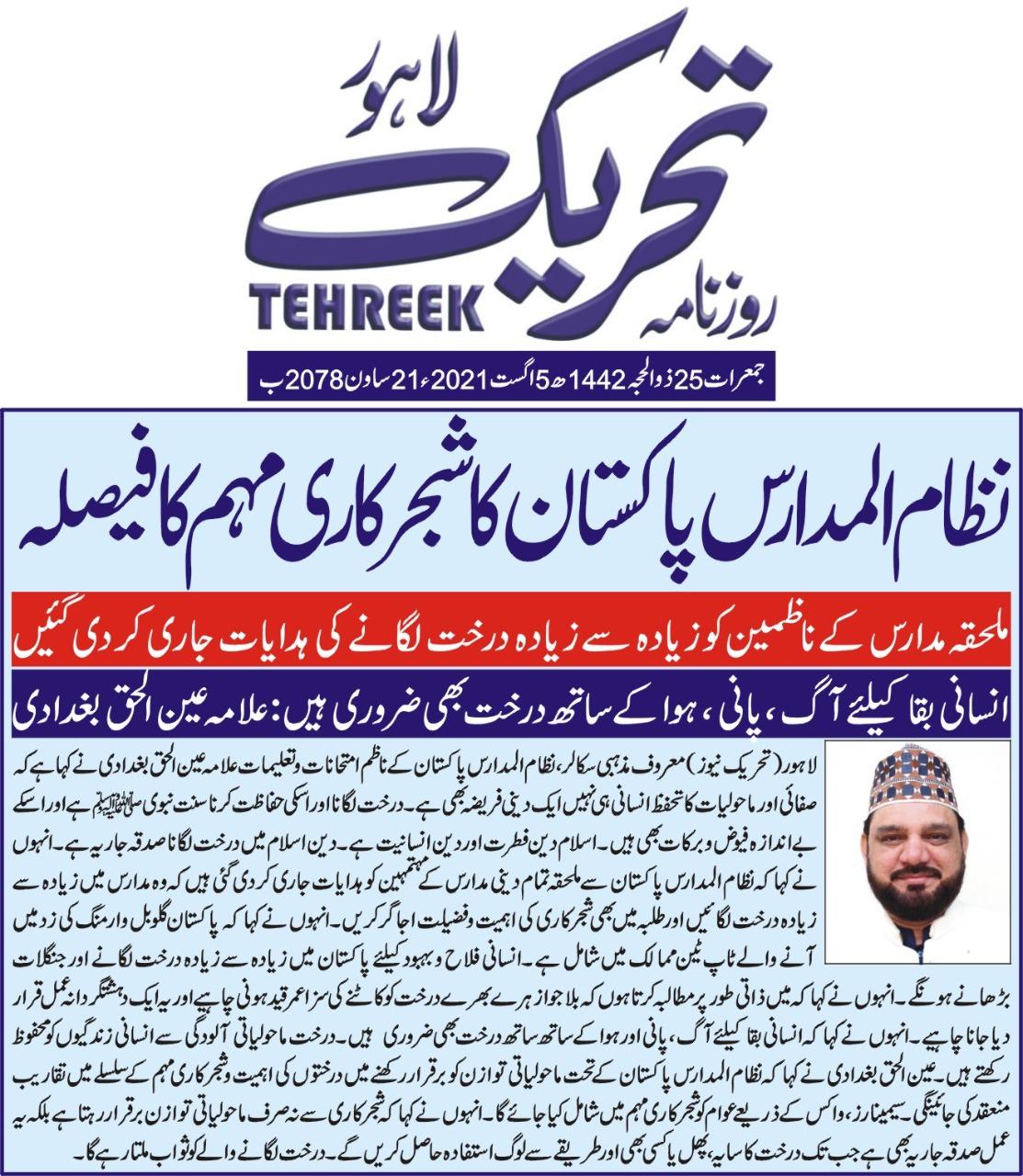 Minhaj-ul-Quran  Print Media CoverageDAILY THREEK CITY PAGE