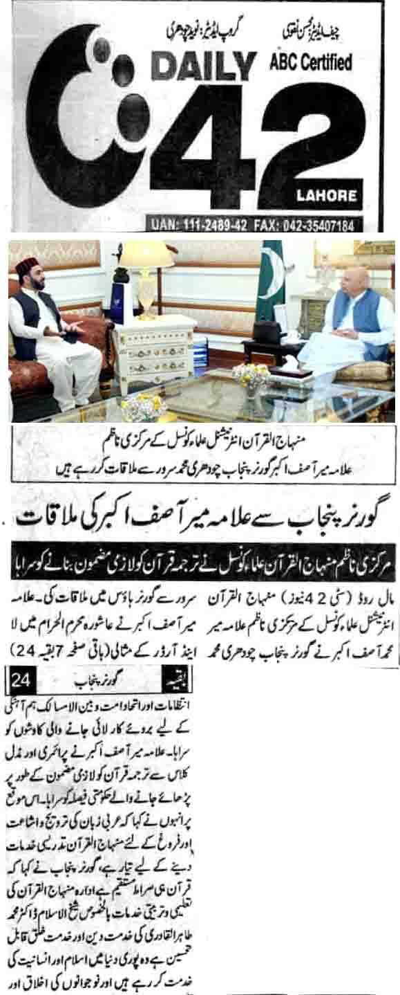 Minhaj-ul-Quran  Print Media CoverageDAILY CITY 42 BACK PAGE