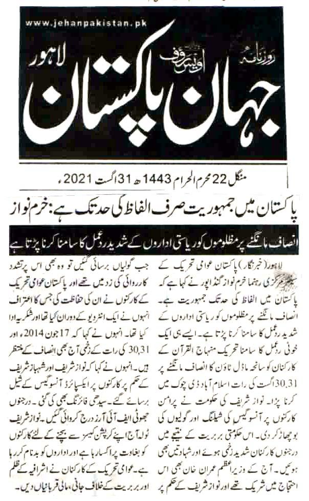 Minhaj-ul-Quran  Print Media CoverageDAILY JAHAN E PAKISTAN BACK PAGE