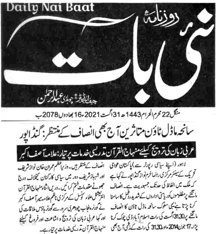 Minhaj-ul-Quran  Print Media CoverageDAILY NAI BAAT CITY PAGE
