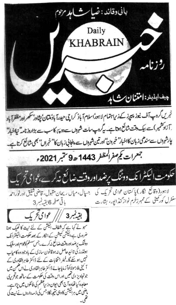 Minhaj-ul-Quran  Print Media CoverageDAILY KHABRIAN BACK PAGE
