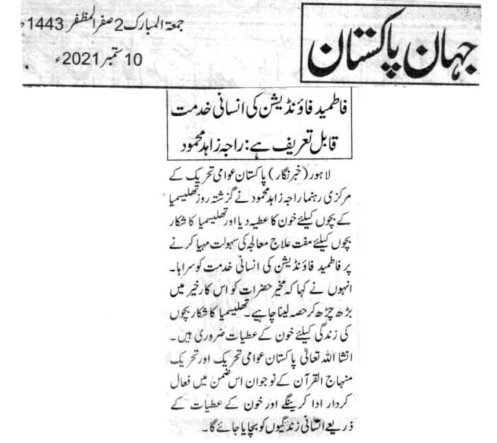 Minhaj-ul-Quran  Print Media CoverageDAILY JAHAN E PKAISTAN CITY PAGE