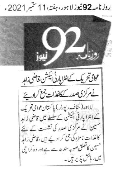Minhaj-ul-Quran  Print Media CoverageDIALY 92 BACK PAGE