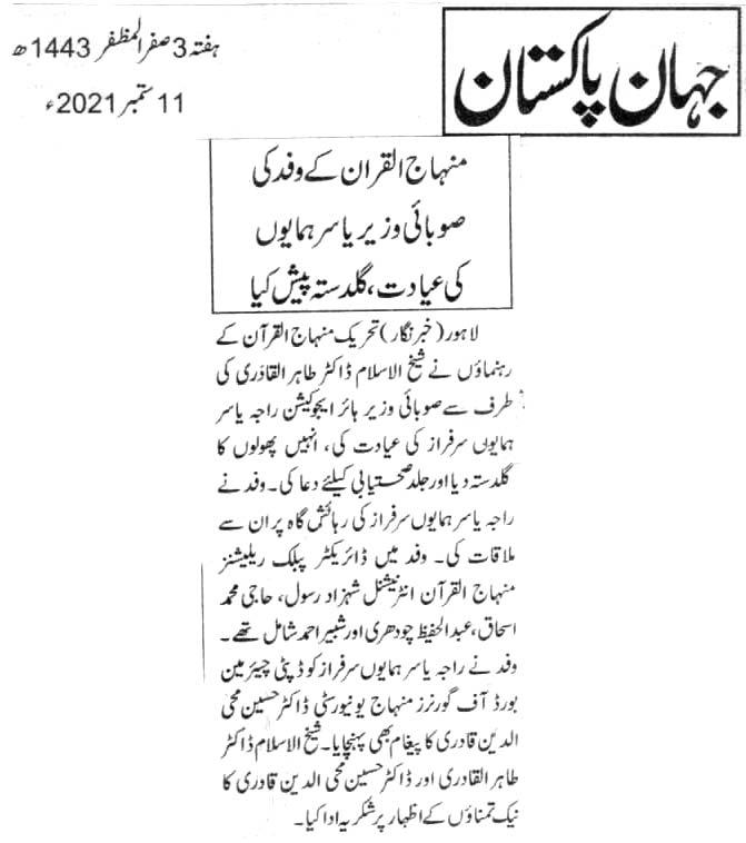 Minhaj-ul-Quran  Print Media CoverageDIALY JAHAN E PAKISTAN CITY PAGE