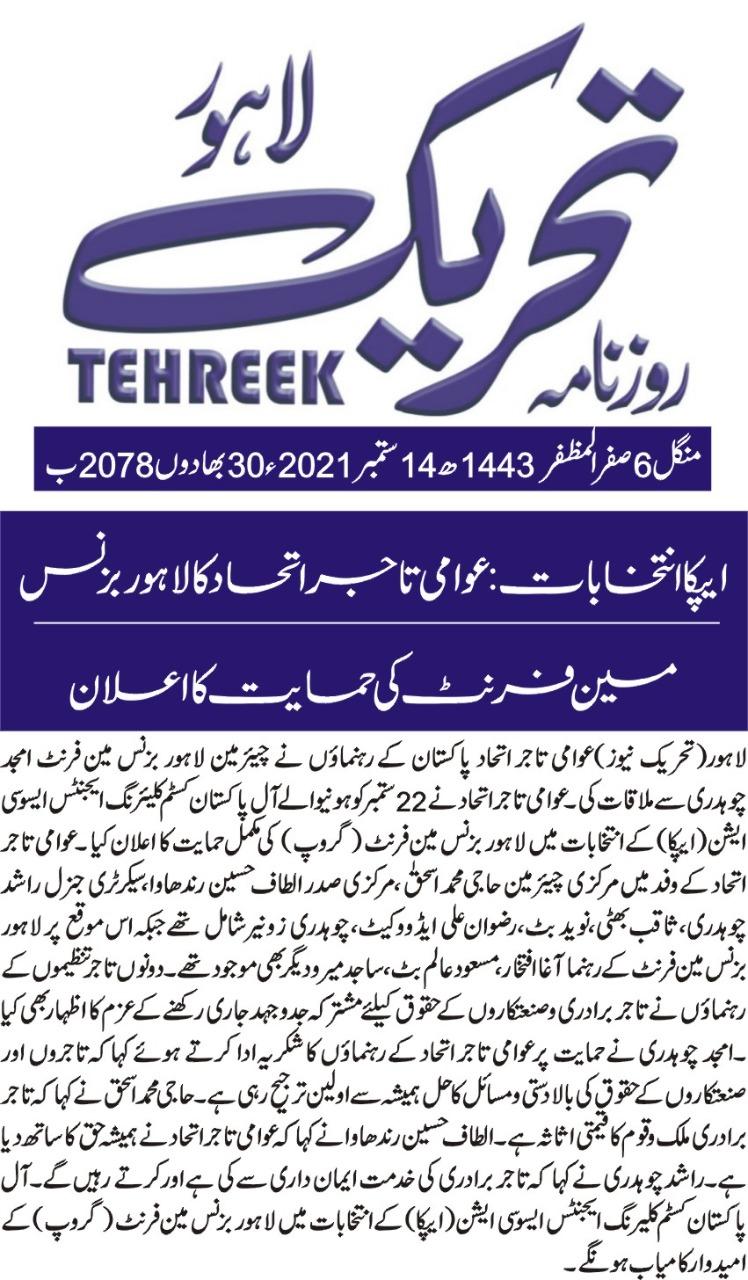 Minhaj-ul-Quran  Print Media Coverage DAILY TEHREEK PAGE 2