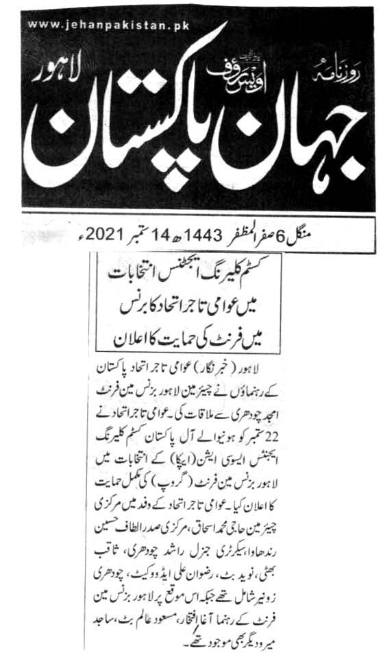 Minhaj-ul-Quran  Print Media Coverage DAILY JAHANA E PAKISTAN PAGE 2