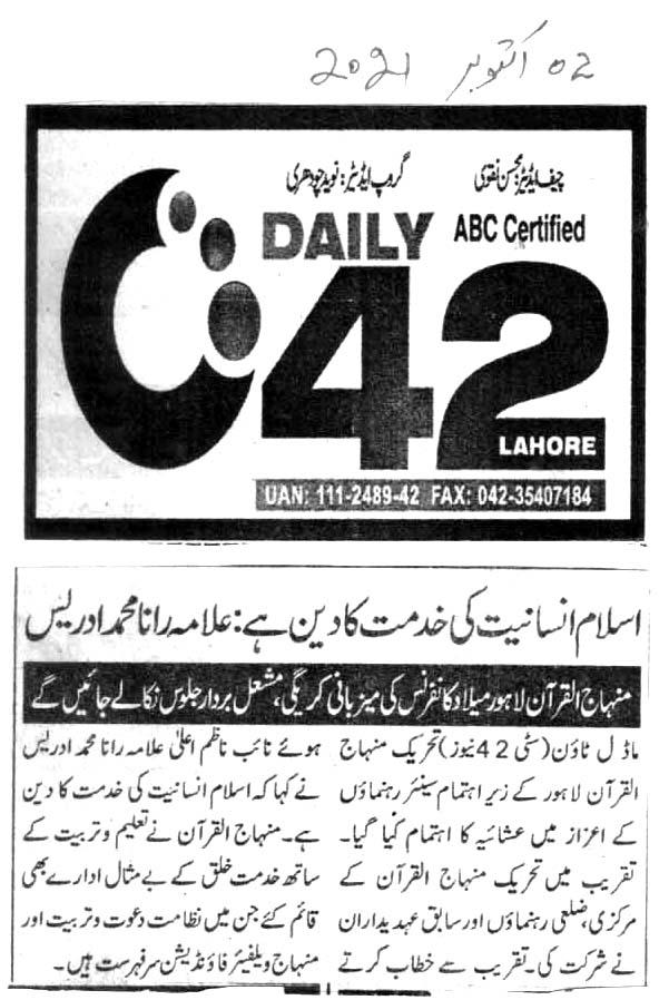 Minhaj-ul-Quran  Print Media CoverageDAILY CITY 42
