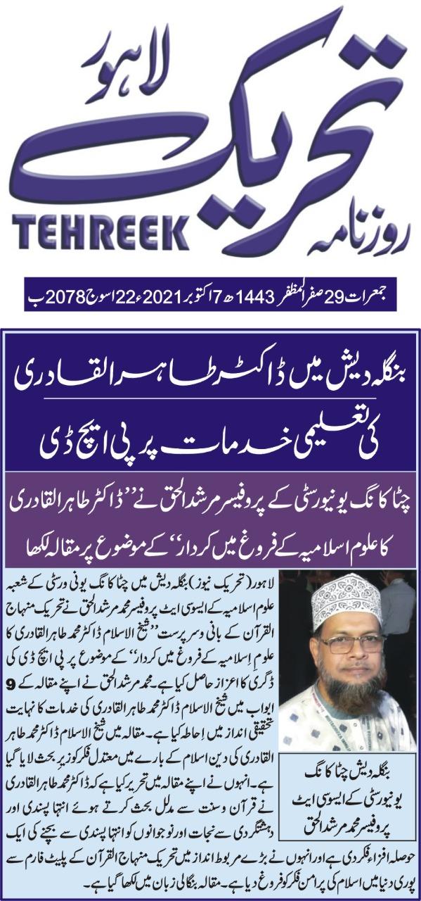 Minhaj-ul-Quran  Print Media CoverageDAILY TEHREEK PAGE 2