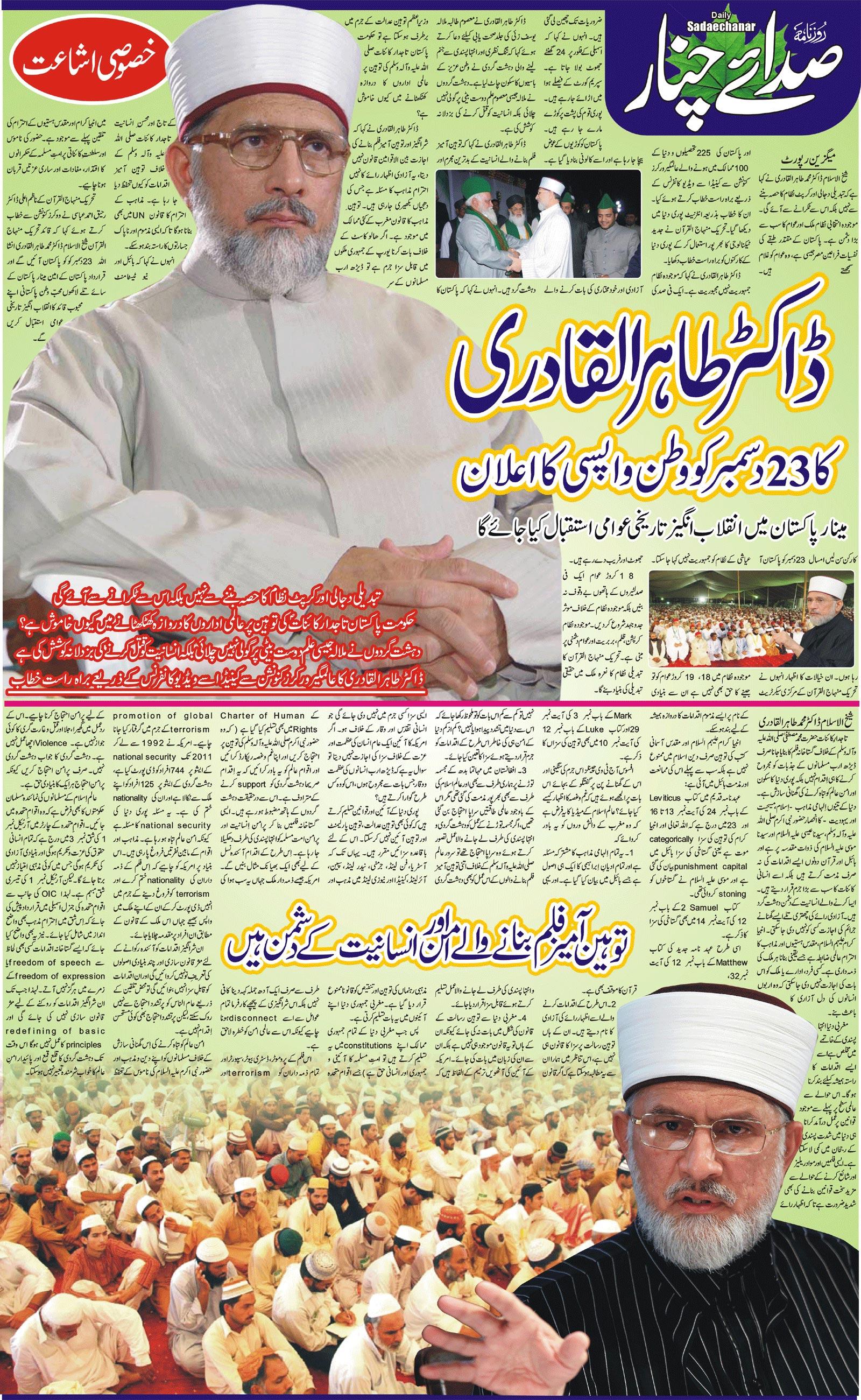 Minhaj-ul-Quran  Print Media CoverageDaily Sada e Chanar - Page: 5