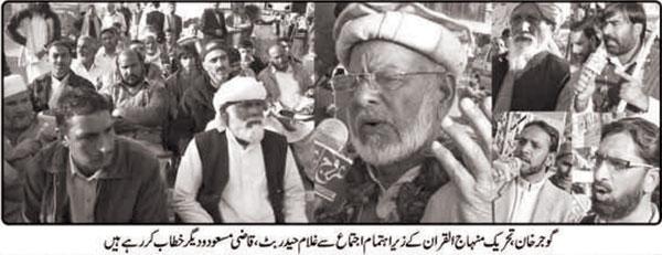 Print Media Coverage Daily Khaber e Khaiber