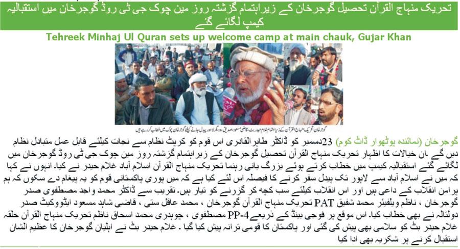 Minhaj-ul-Quran  Print Media CoveragePothohar